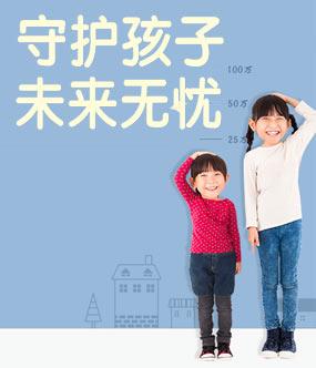 守护未来少儿教育金